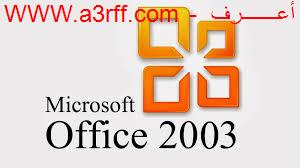Download Microsoft Office 2003 English Full